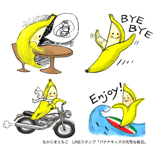 「バナナキッズの元気な毎日」Cheerful Banana Kids LINE STAMP