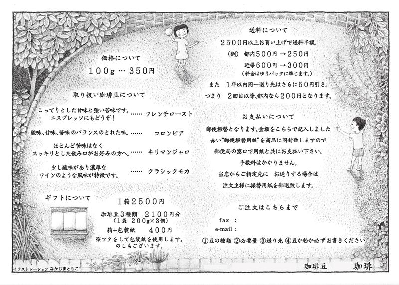 コーヒー豆店様のメニュー表
