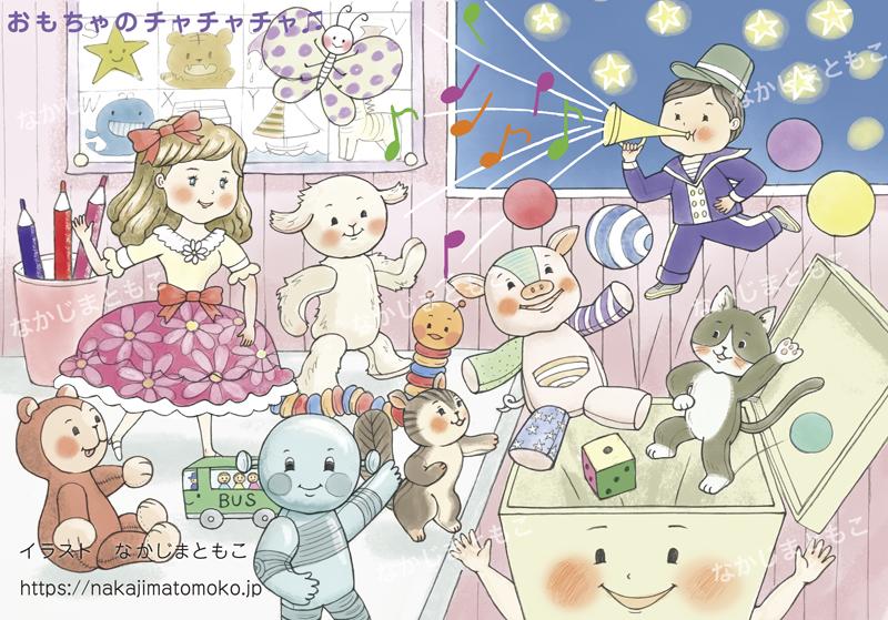おもちゃのチャチャチャの絵本や児童書のイメージイラスト