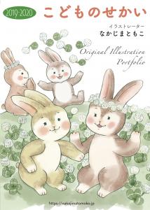 ウサギとシロツメクサの冊子の表紙